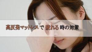 高反発マットレスで疲れる時の対策