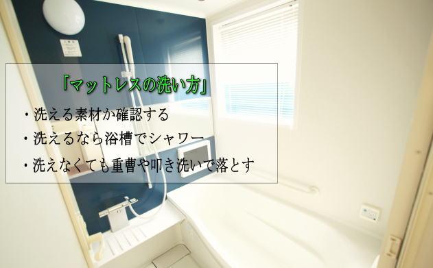 マットレスの洗い方の手順