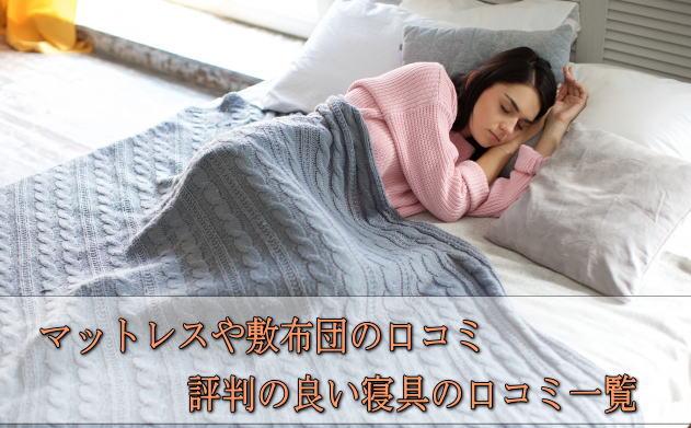 マットレスや敷布団の口コミ!寝心地で評判の良い寝具の口コミ一覧