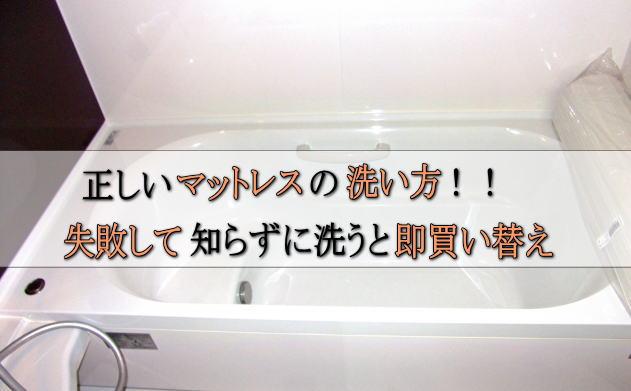マットレスの洗い方