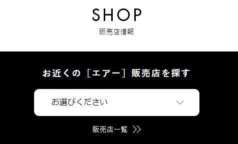 西川エアーの販売店舗